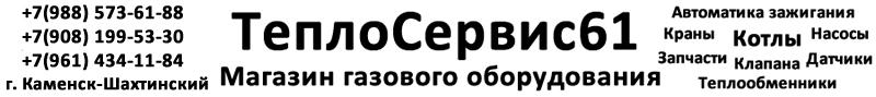 Теплосервис61